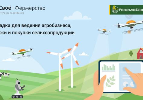 Экосистема для фермерских хозяйств «Своё Фермерство»
