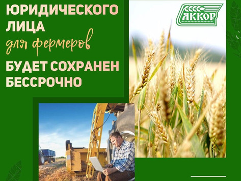Статус юридического лица для фермеров будет сохранен БЕССРОЧНО