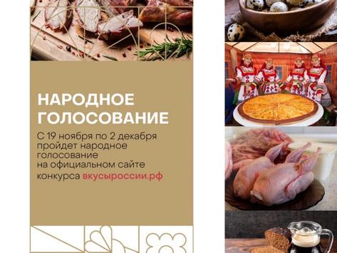 Голосуйте за мордовские продукты!