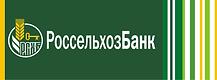 россельхозбанк.png