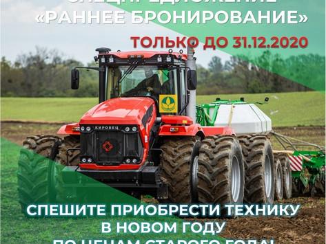 """Акция «Раннее бронирование» от АО """"Росагролизинг"""""""