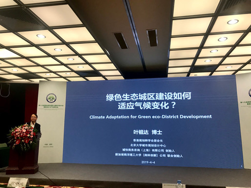 Dr. Stanley Yip, CEO of NanRise spoke at the largest green building technology conference in China