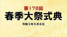 第178回春季大祭1.jpg