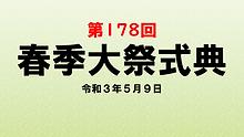 第178回春季大祭式典2.png