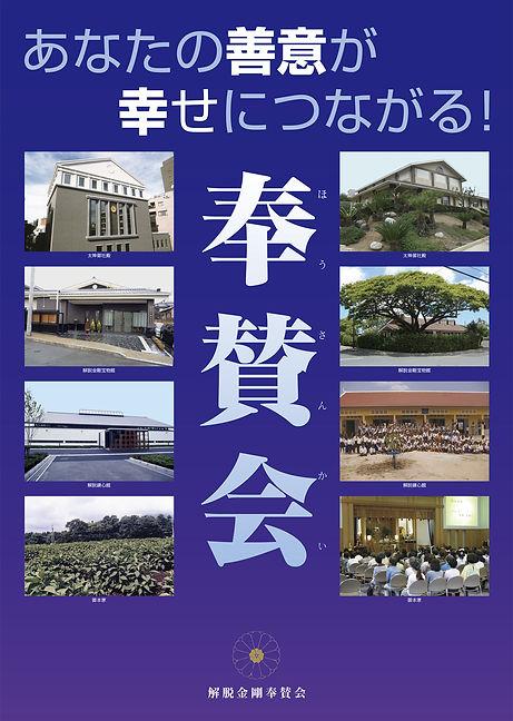 奉賛会ポス のコピー.jpg