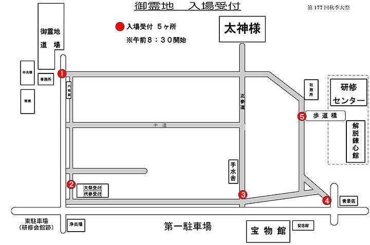 ★入場受付案内図.jpg