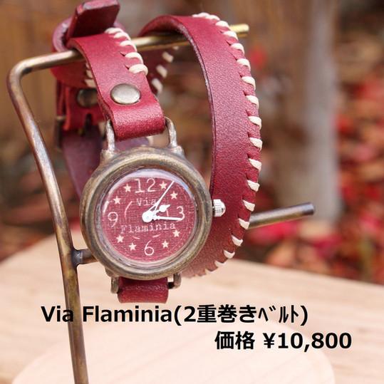 ViaFlaminia(2重巻きベルト)