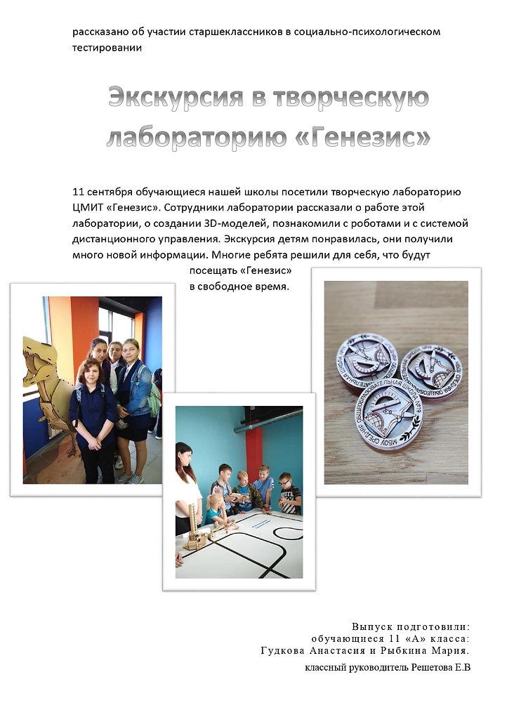 Решетова газета_page-0004.jpg