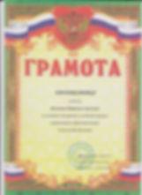 грамота МБОУ СОШ №19, 2018 год.jpg