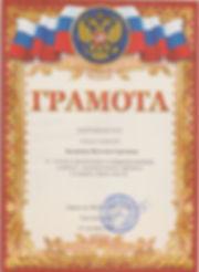 грамота МБОУ СОШ №19, 2015 год.jpg