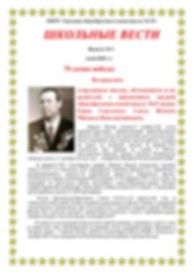 газета май 2020_page-0001.jpg
