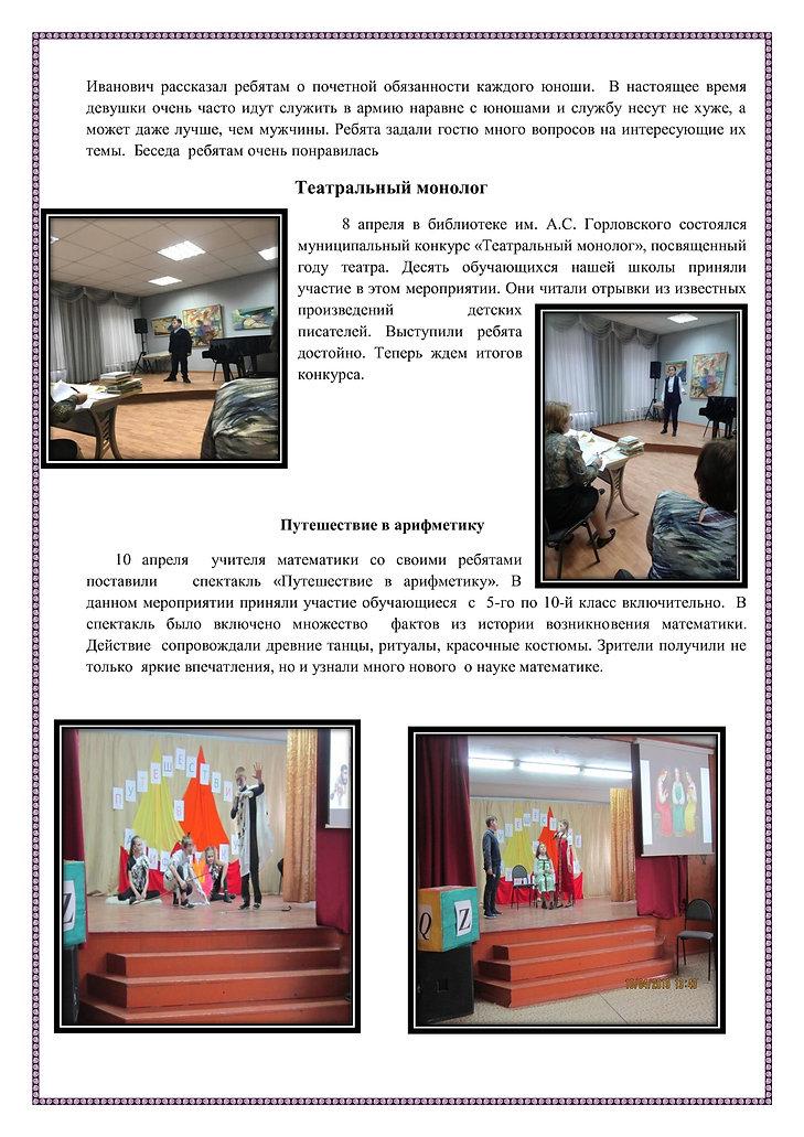 газета Рузаева В.К.-1.jpg