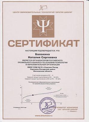сертификат организатора всероссийского к