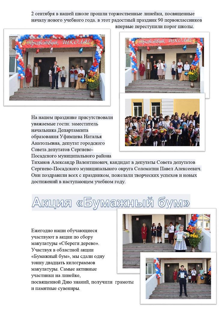 Решетова газета_page-0002.jpg