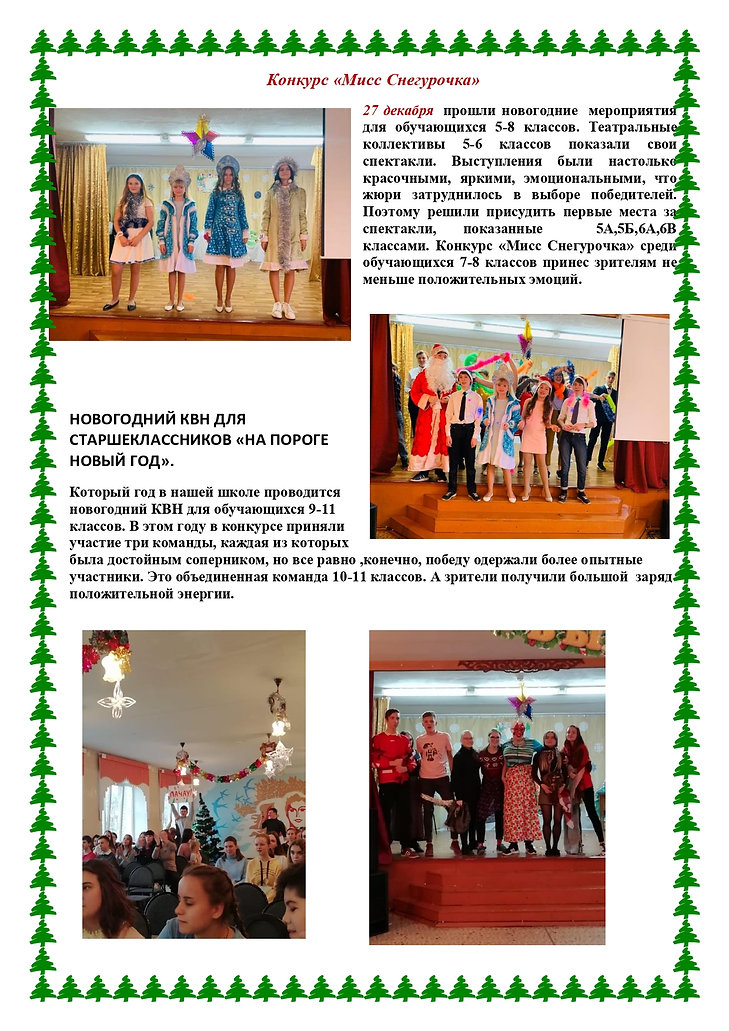 газета за декабрь Махрова_page-0003.jpg