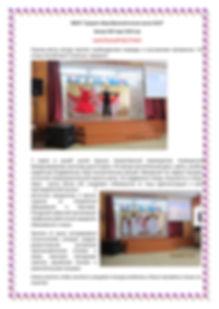 Текст для газеты_page-0001.jpg