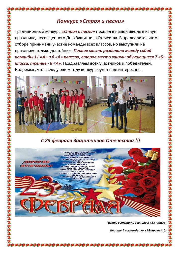 газета за февраль 2019г 8б_page-0004.jpg