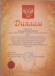 диплом лауреата конкурса социальных прое