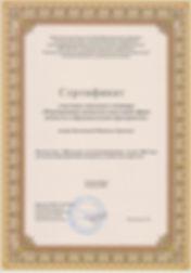 сертификат участника зонального семинара