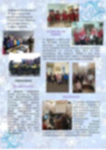 школьная газета февраль2020_page-0003.jp