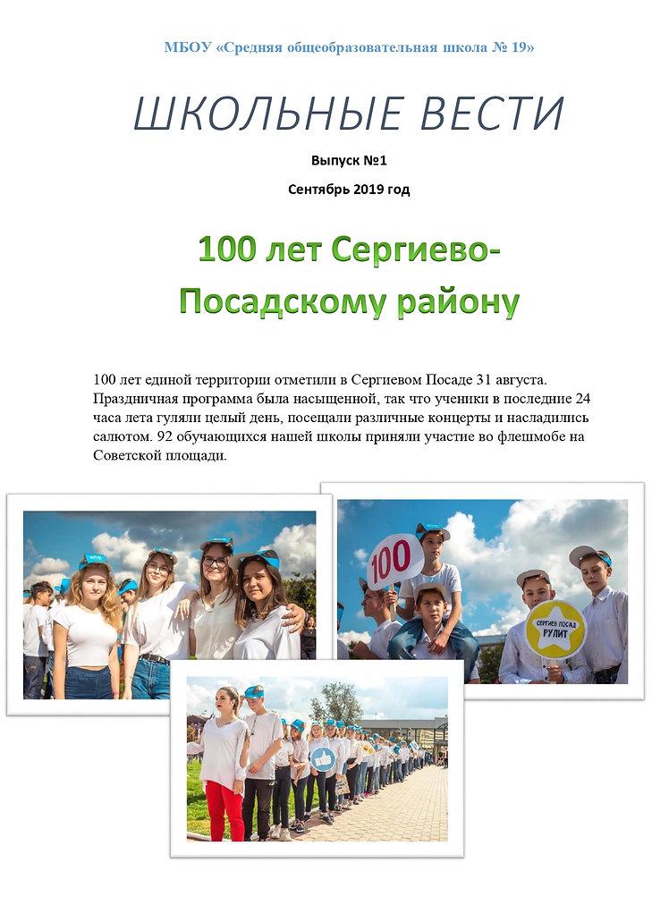 Решетова газета_page-0001.jpg