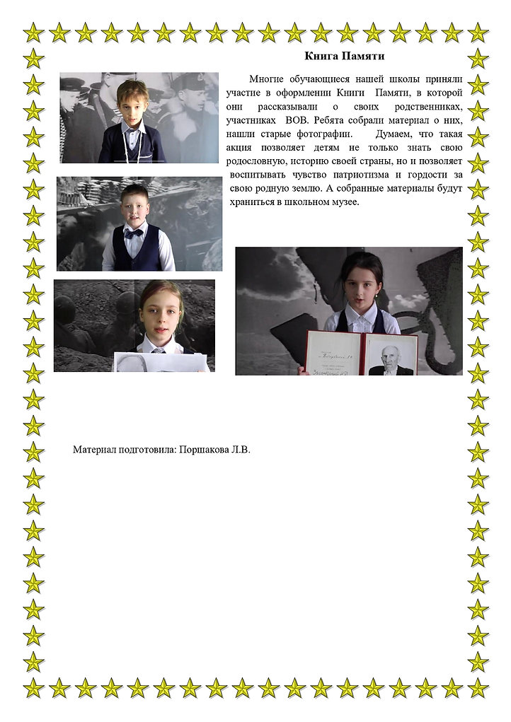 газета май 2020_page-0004.jpg