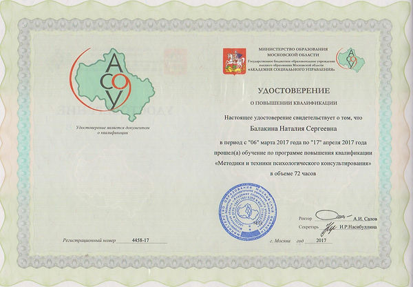 удостоверение о повышении квалификации,