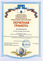 Тихомиров Сергеев Юный исследователь.jpg
