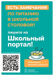 Замечания плакат_page-0001.jpg