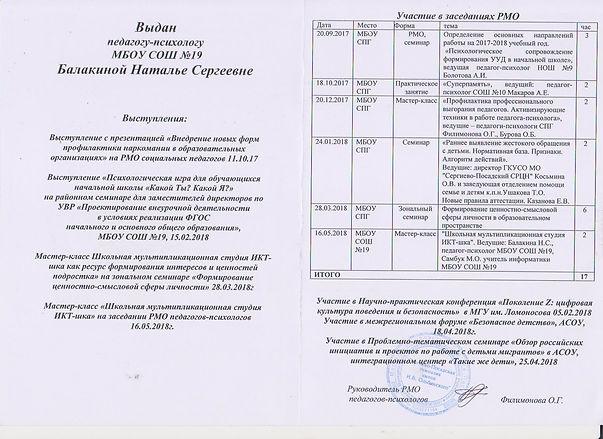 сертификат участия в РМО педагогов-психо