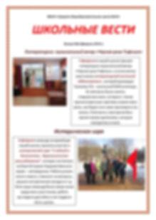газета за февраль 2019г 8б_page-0001.jpg
