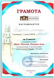 Сатторова Ш.3б.jpeg