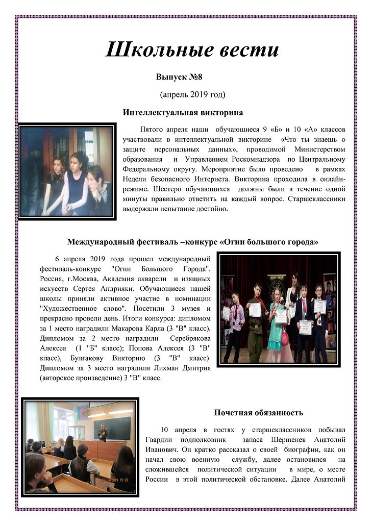 газета Рузаева В.К.-0.jpg