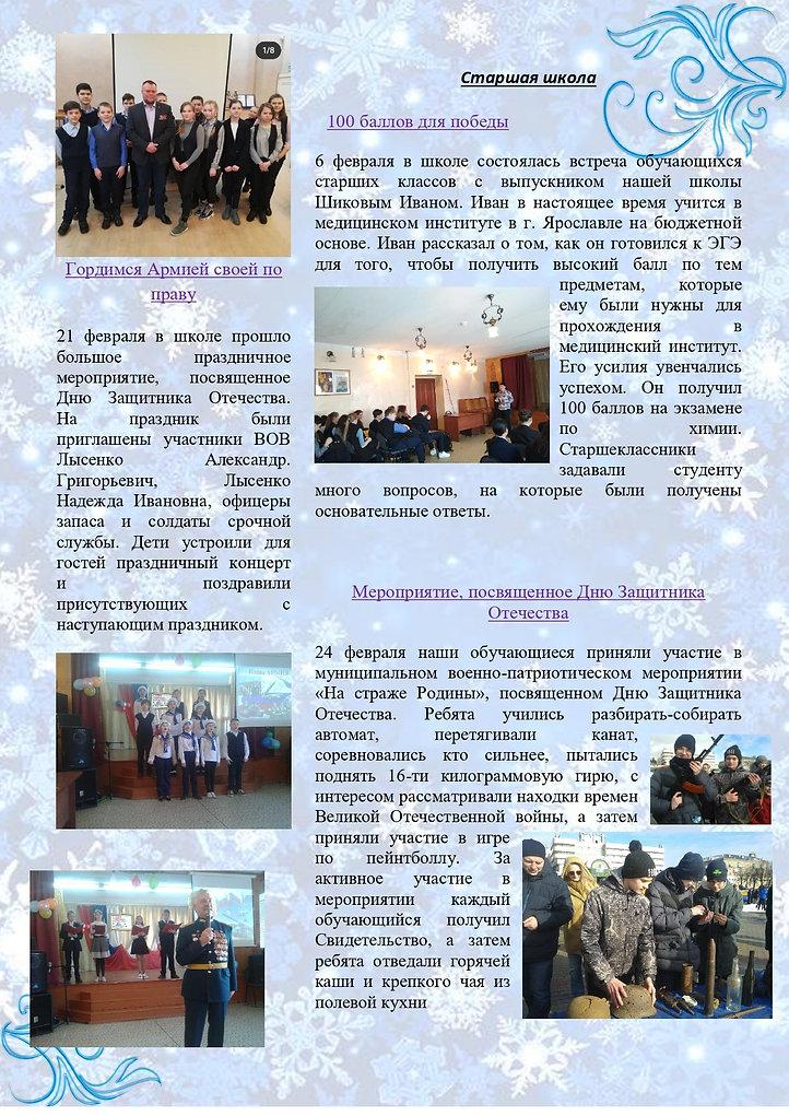 школьная газета февраль2020_page-0004.jp