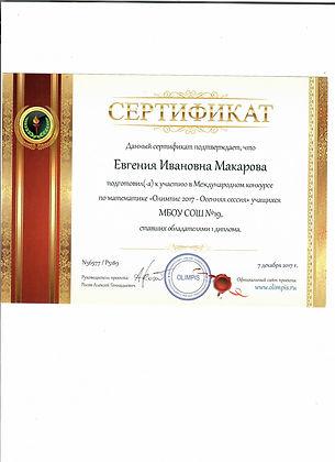 "Сертификат ""Олимпис 2017 г"".jpg"