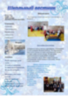 школьная газета февраль2020_page-0001.jp