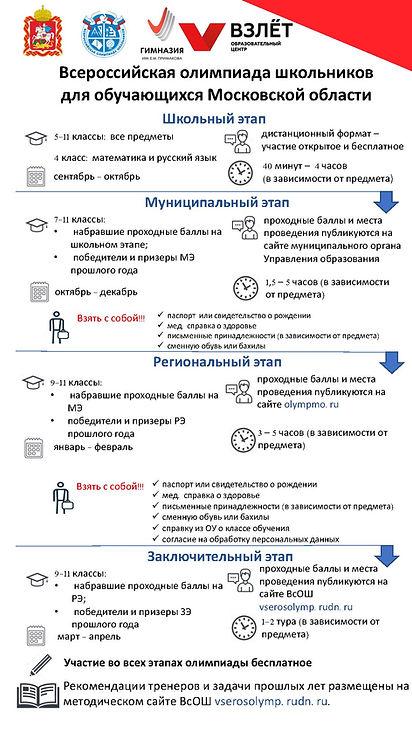 Информационный_лист.jpg