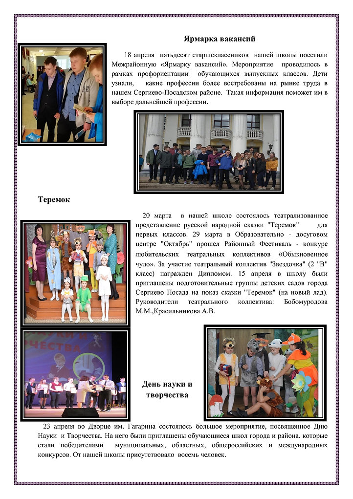 газета Рузаева В.К.-4.jpg