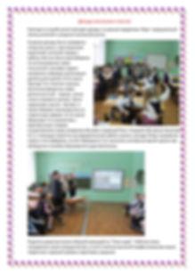 Текст для газеты_page-0003.jpg