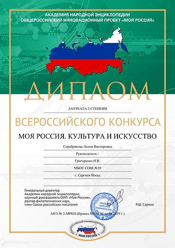2 Cеребрякова Лидия Викторовна.jpg