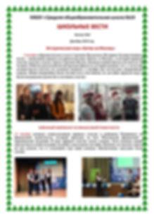 газета за декабрь Махрова_page-0001.jpg