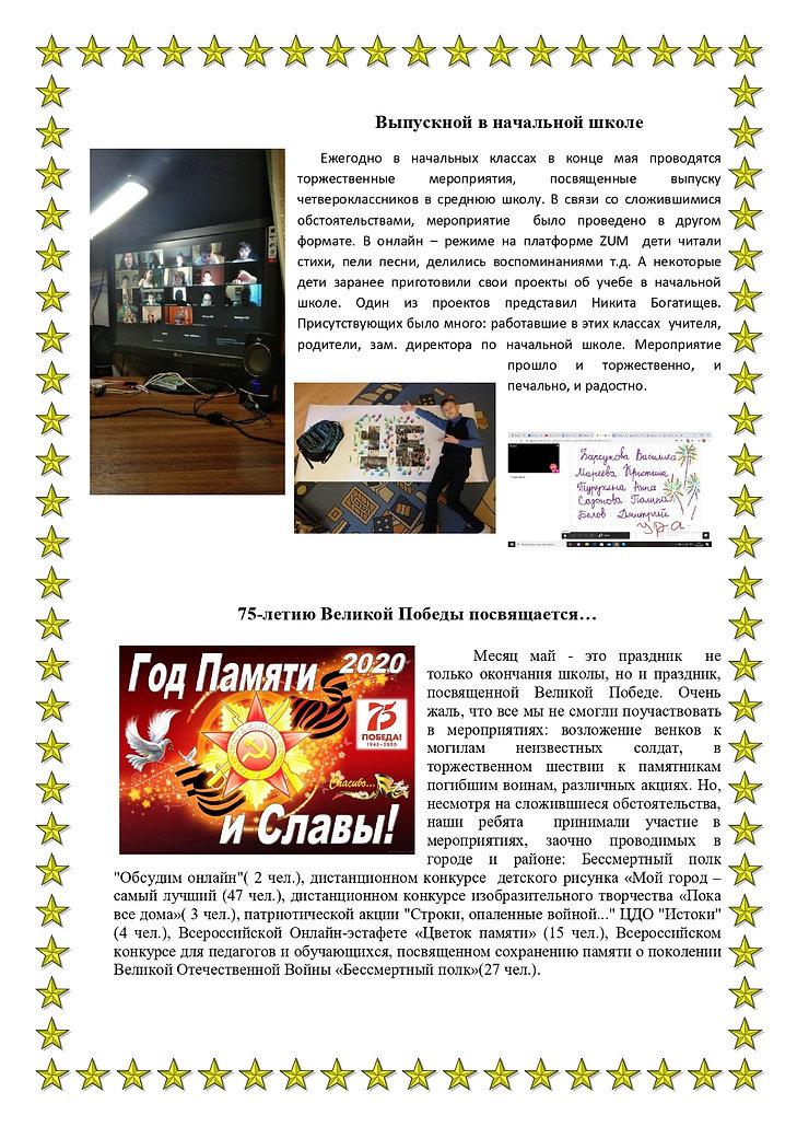 газета май 2020_page-0003.jpg
