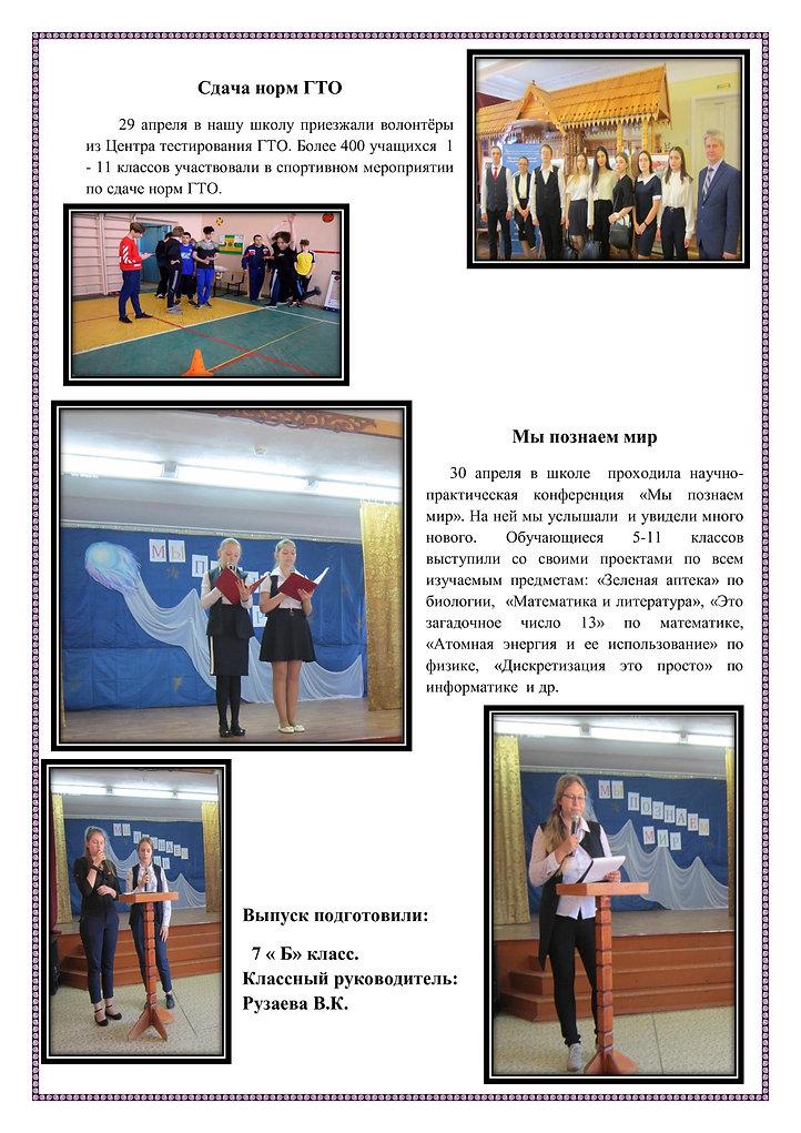 газета Рузаева В.К.-5.jpg