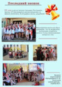 Газета май Самбук_page-0004.jpg