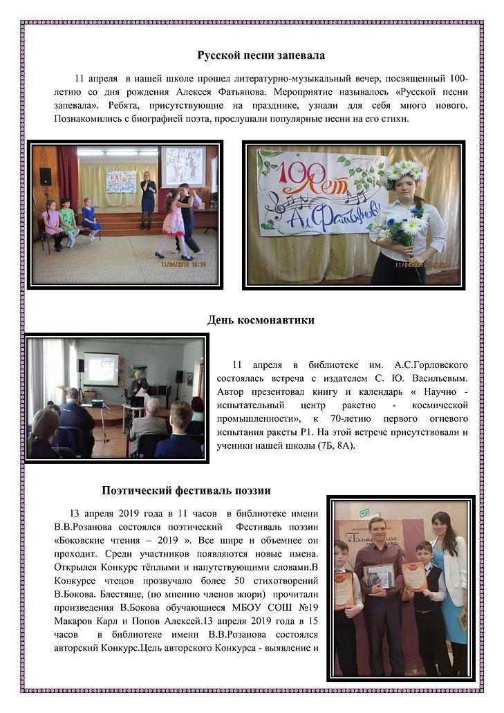 газета Рузаева В.К.-2.jpg