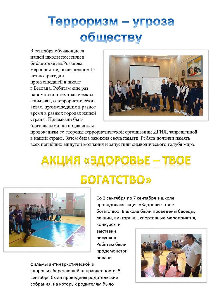 Решетова газета_page-0003.jpg