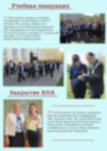 Газета май Самбук_page-0002.jpg