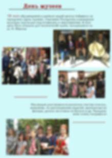 Газета май Самбук_page-0003.jpg