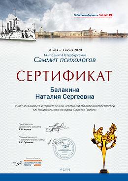 Балакина Наталия Сергеевна_саммит (1) (p