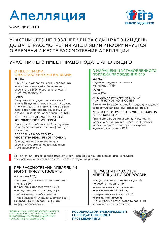 Apellyatsiya2019-001.jpg